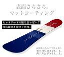 【スポイチ】【バイン取付無料】スノーボード 3点セット 板 メンズ レディースBACKSLASH HARMAN 板 スノーボード スノ…