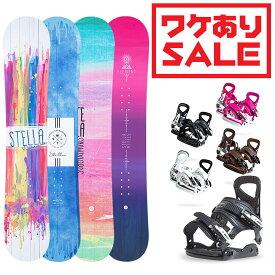 【500円クーポン】【アウトレット】スノーボード 2点セット レディーススノボ スノボー グラトリ 2点 snowboard 訳あり ワケあり 激安