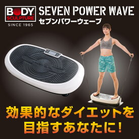 SEVEN POWER WAVE セブンパワーウェーブ BODY SCULPTURE