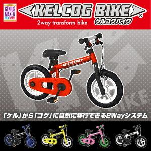 ケルコグバイク キックバイク 子供用バイク 子供用自転車 乗用玩具 軽量 2Wayシステム