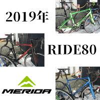 MERIDA(メリダ)2019年モデルRIDE80(ライド80)エントリーロードバイク