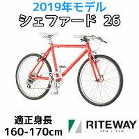 RITEWAY(ライトウェイ)SHEPHERD26(シェファード26)2019年モデル【マットレッド】26インチ