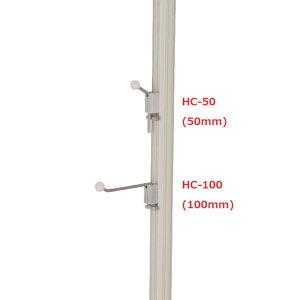ミノウラ リコルベ ホビータワー HC-50 支柱用クリップフック50mm 3個 シルバー MINOURA Licolbe HobbyTower