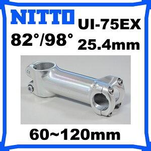 UI-75EX ニットー カラー:シルバー アヘッド用シュレッドレスステム25.4mm,82°/98°日東 SILVER STEM NITTO パーツ