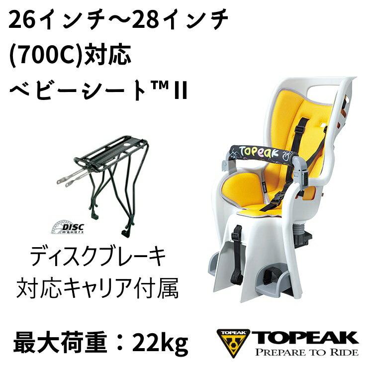 """【26""""〜28""""(700C)対応モデル】 TOPEAK(トピーク) BabySeat2(ベビーシート2) ディスクブレーキ対応型リアラック付属モデル"""