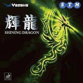 ヤサカ(YASAKA) 卓球ラバー 輝龍 B52