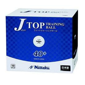ニッタク(Nittaku) 卓球プラスティックボール 国産練習球 ジャパントップトレ球 10ダース入り(120球) NB1367