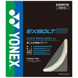 ヨネックス(YONEX) バドミントンロールガット200m エクスボルト63 BGXB63-2
