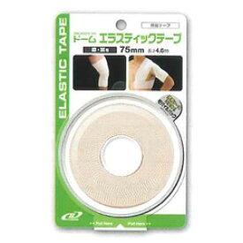 【DOME】ドーム エラスティックテープ(伸縮テープ) 75mm