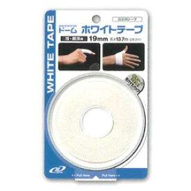 【DOME】ドーム ホワイトテープ(固定テープ) 19mm 2本入り