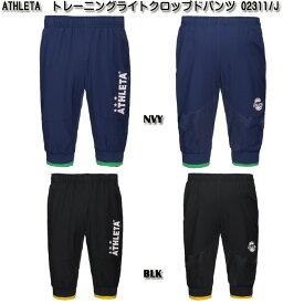 【ATHLETA】アスレタ トレーニング ライトクロップドパンツ