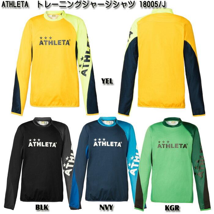 [ 10%OFF ]【ATHLETA】アスレタ トレーニングジャージシャツ