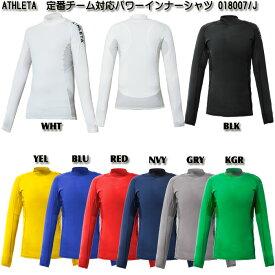 【ATHLETA】アスレタ 定番チーム対応 パワーインナーシャツ [ 長袖 ]