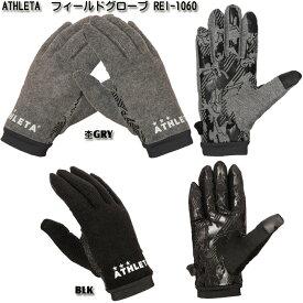 [ 10%OFF]【ATHLETA】アスレタ O Rei Label [オー・ヘイ レーベル] フィールドグローブ