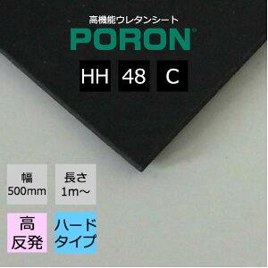 PORON HH-48C 厚4mm幅500mm×長1000mmヘタリにくい(低圧縮残留歪)特長と共に、振動吸収性、非汚染性、すべり止めに優れた足ゴム専用品。防振性と耐荷重性および摩擦係数(グリップ力)のバランス