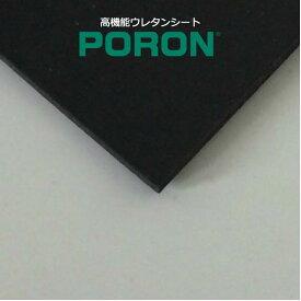PORON MX-48HF 厚1mm幅500mm×長1M〜カット販売ヘタリにくい特長と共に、振動吸収性、非汚染性、すべり止めに優れた足ゴム専用品。防振性と耐荷重性および摩擦係数(グリップ力)のバランスに優れた、低〜高荷重製品向けの中硬度品。