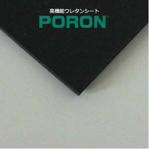 PORON MX-48HF 厚0.8mm幅500mm×長1M〜カット販売ヘタリにくい特長と共に、振動吸収性、非汚染性、すべり止めに優れた足ゴム専用品。防振性と耐荷重性および摩擦係数(グリップ力)のバランスに優