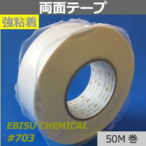 強粘着両面テープ【#703】幅75mm×50M巻 厚0.13mmポリエチレン・ウレタンスポンジ対して接着性・加工性に優れた両面接着テープです。初期接着性に優れ、粗面への接着性に優れてます。