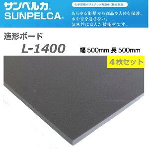 サンペルカ L-1400 厚20.0mm500mm×500mm【4枚セット】切り出し・ボンド接着・熱加工・ペイントなどが思いのまま。ポリエチレン樹脂を基材とし、気泡が細かくソフトな感触で対薬品性も保持する