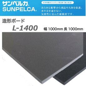 サンペルカ L-1400 厚5.0mm1000mm×1000mm切り出し・ボンド接着・熱加工・ペイントなどが思いのまま。ポリエチレン樹脂を基材とし、気泡が細かくソフトな感触で対薬品性も保持するため、プロも認める高品質。造形加工に最適です。