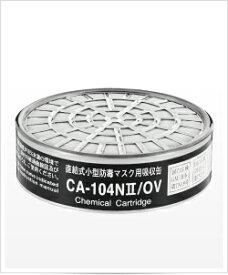 防毒マスク有機ガス用吸収缶CA-104N2/OV 吸収缶の定番・CA-104N2シリーズ対象マスク品番:GM185C、GM166、GM166-1、GM165-2、GM165-1、GM80SF、GM80S、GM76-s、GM76DS、GM70D、GM28S