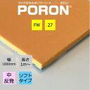 イノアック PORON ポロン FW-27 厚3.0mm幅1000mm 長さ1m〜カット販売衝撃吸収材 ショルダークッション 滑り止め付きク…
