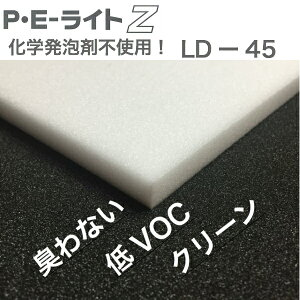 イノアック PEライトZ LD45厚50.0mm幅1000mm×長2000mm化学発泡剤不使用ポリエチレン臭がない低VOC軽量高強度環境に配慮した安心素材のポリエチレンシート 緩衝材にも
