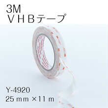VHB構造用接合テープY-492025mm×11M【VHB/3M】