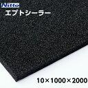 【エプトシーラー】686P 10mm×1000mm×2000mm 日東電工 Nitto 吸音 吸音スポンジ 吸音材 デッドニング 防音 断熱材 …