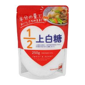 【公式 スプーン印のお店/三井製糖】1/2上白糖 250g【10袋セット】砂糖 調味料 甘味料 業務用