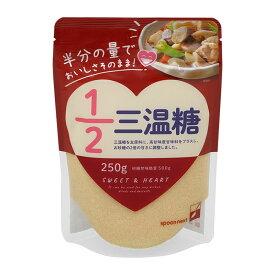 【公式 スプーン印のお店/三井製糖】1/2三温糖 250g【10袋セット】砂糖 調味料 甘味料 業務用