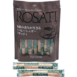 【公式 スプーン印のお店/三井製糖】ロザッティ 6g×20本(10袋セット) コーヒー専用 日本で初めて開発された、コーヒー専用の砂糖です。さとう 業務用 店舗 お店 カフェ 珈琲