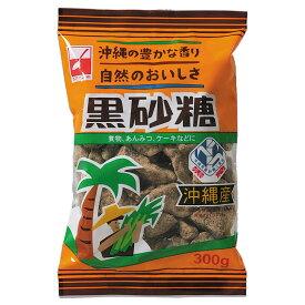 【公式 スプーン印のお店/三井製糖】沖縄黒砂糖 300g【10袋セット】 調味料 甘味料 業務用