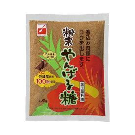 【公式 スプーン印のお店/三井製糖】粉末やんばる糖 300g【10袋セット】黒砂糖 ブラウンシュガー 調味料 甘味料 業務用