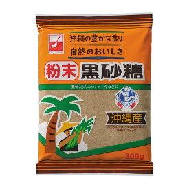 【公式 スプーン印のお店/三井製糖】沖縄粉末黒砂糖 300g【10袋セット】 調味料 甘味料 業務用