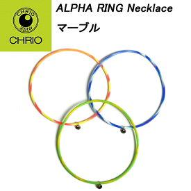 【あす楽】【限定カラー】 CHRIO クリオ ALPHA RING Necklace アルファリングネックレス マーブル