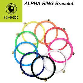 【あす楽】 CHRIO クリオ ALPHA RING Braselet アルファリングブレスレット