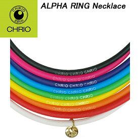 【あす楽】 CHRIO クリオ ALPHA RING Necklace アルファリングネックレス