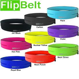 クーポン使用で 200円 OFF ! 腰にぴったりフィット。 Flip Belt フリップベルト スポーツウェストポーチ