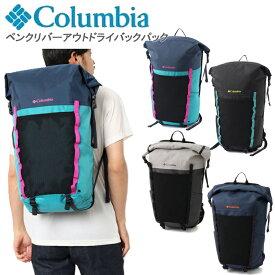 クーポン使用で 200円 OFF !【あす楽】【送料無料】 コロンビア ペンクリバーアウトドライバックパック Columbia Penk River Outdry Backpack PU8276