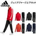 【あす楽】 adidas アディダス BOYS TIROジャージ上下セット (裾ジッパー) FTN30 DV1738 DX2468 DX2469 ED6211