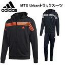 【あす楽】 adidas アディダス M MTSトラックスーツ ジャージ上下 ISF94(FS6090 FS6091)