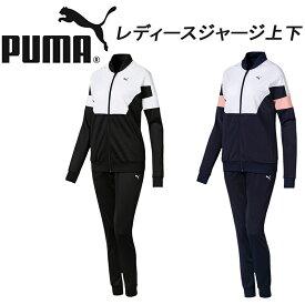 【SALE】【あす楽】 PUMA プーマ トレーニングスーツ ジャージ上下 844169(レディース)