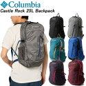 【あす楽】ColumbiaコロンビアCastleRock25LBackpackキャッスルロック25LバックパックPU8427
