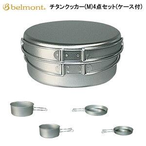 ベルモント チタンクッカー(M)4点セット(ケース付)BM-037belmont あす楽 アウトドア バーベキュー BBQ キャンプ 食器 鍋 フライパン セット