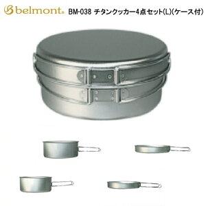 ベルモント チタンクッカー(L)4点セット(ケース付) BM038belmont あす楽 アウトドア バーベキュー BBQ キャンプ 鍋 フライパン セット