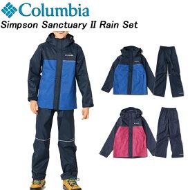 【あす楽】【送料無料】 コロンビア シンプソンサンクチュアリ IIレインセット Columbia Simpson Sanctuary II Rain Set RY0020[キッズレインウェア]