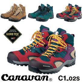 【送料無料】【あす楽】caravan キャラバン トレッキングシューズ C102S(C1_02S) 0010106(限定カラー)