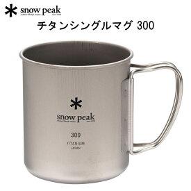 あす楽!スノーピーク チタンシングルマグ 300 MG-142 アウトドア キャンプ マグカップ コップ 食器