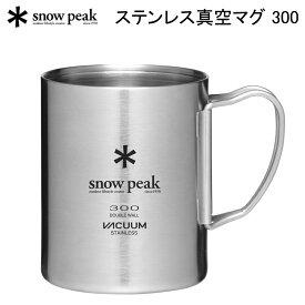 あす楽!スノーピーク ステンレス真空マグ 300 MG-213 アウトドア キャンプ マグカップ コップ